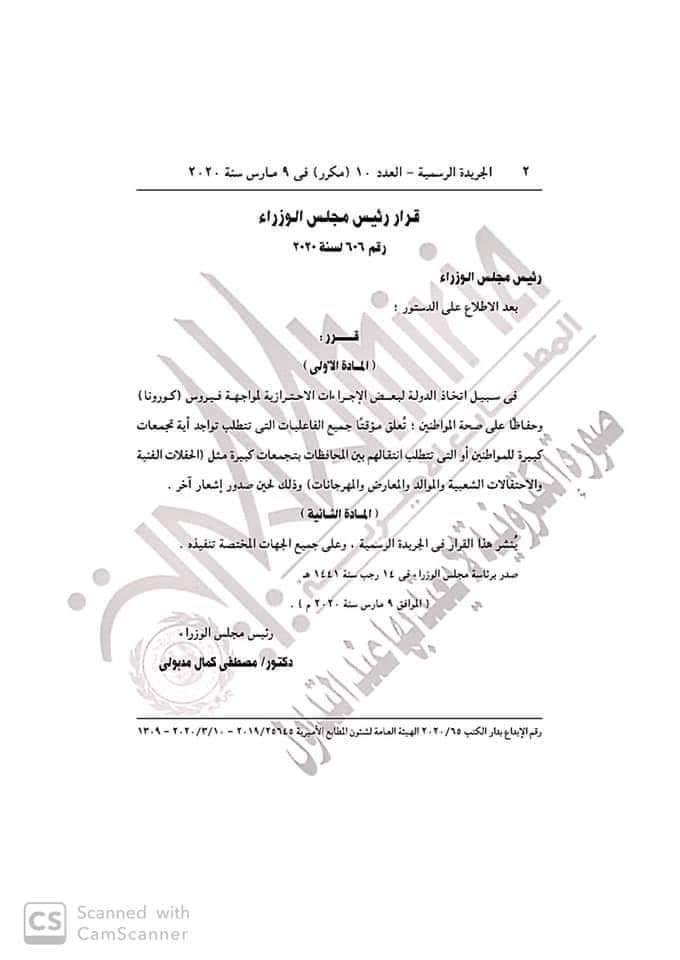 قرار رئيس مجلس الوزراء رقم ٦٠٦ لسنة ٢٠٢٠ بشأن تعليق الفعاليات التي تشهد تجمعات كبيرة بسبب فيروس كورونا 044110