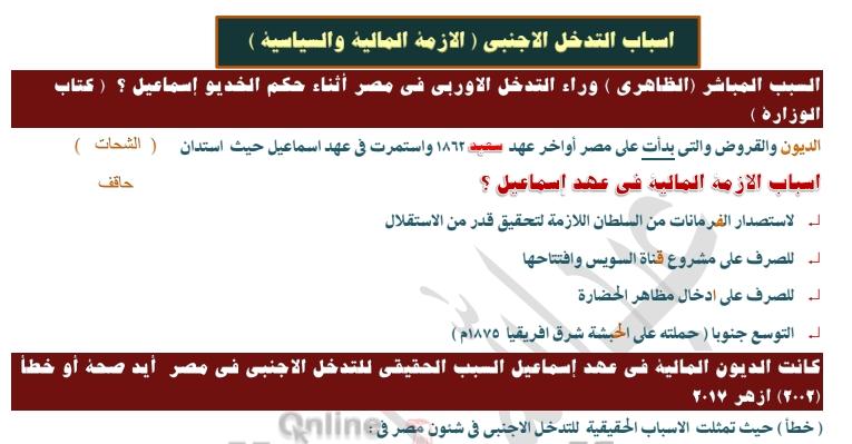 مراجعة التاريخ للثانوية العامة.. مستر/ عبد الله اسماعيل 04428