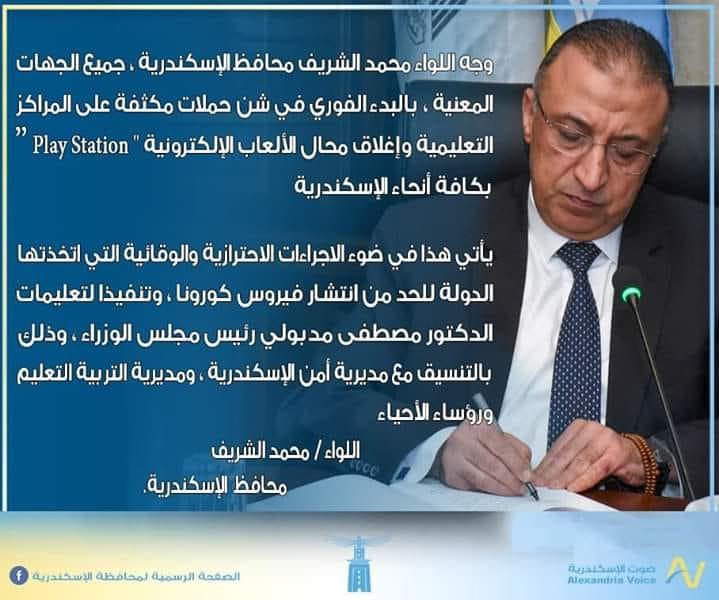 محافظ الإسكندرية يوجه بالبدء الفوري في شن حملات مكثفة على السناتر ومحال السايبر 0447