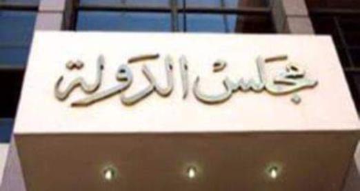 الإدارية العليا تحكم بأحقية أمناء الشرطة الحاصلين على مؤهل عالى في نقلهم لكادر الضباط 044911