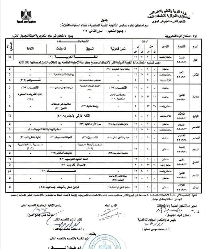 جدول امتحانات الدبلومات الفنية الدور الثاني 2020 ملاحق طلاب التعليم الفني التجاري نظام ثلاث سنوات (جميع الشعب) 0464