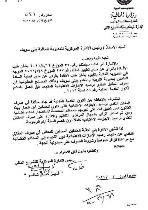 وزارة المالية: صرف المقابل النقدي لرصيد الإجازات الاعتيادية كاملا دون خصم الـ 6 أيام الوجوبية  0471