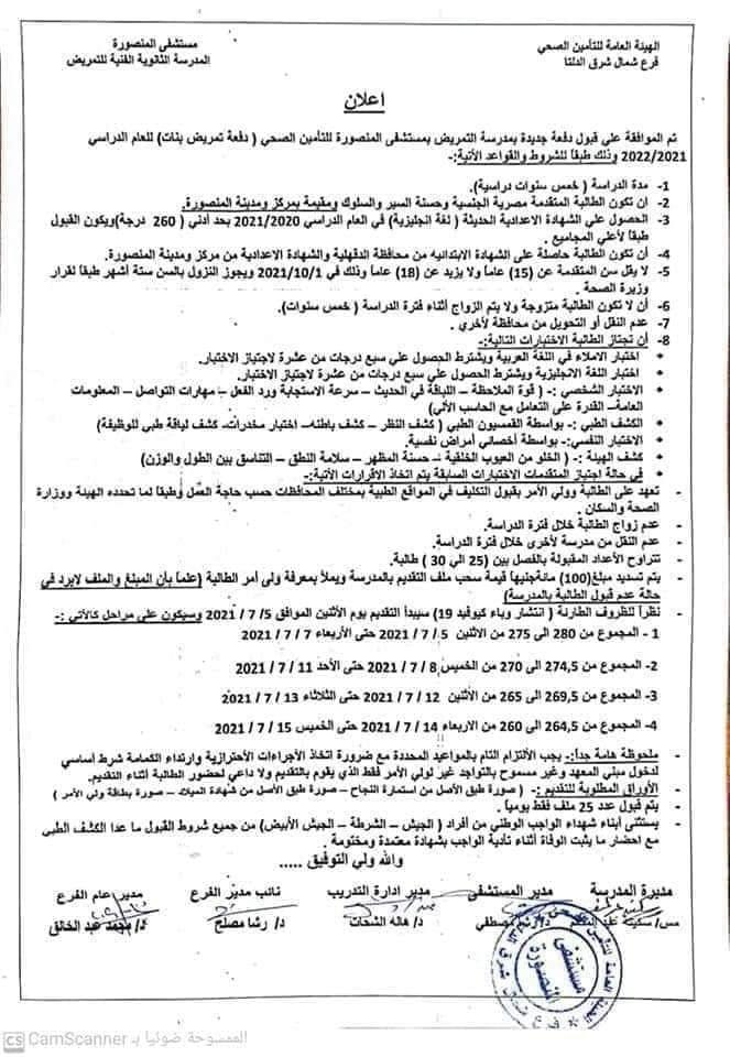 """قبول دفعة تمريض """" بنين وبنات"""" من طلاب الإعدادية بمحافظة الدقهلية  0478"""