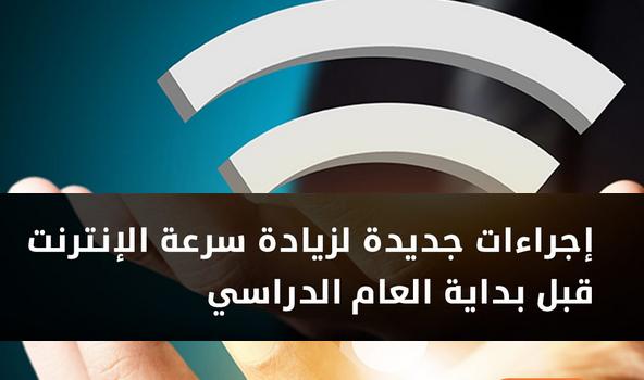 إجراءات جديدة لزيادة سرعة الإنترنت قبل بدء العام الدراسي 0512