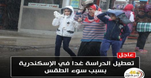 عاجل| تعطيل الدراسة غدا بكل مدارس الاسكندرية التى تعمل السبت 0547