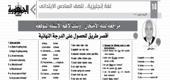 مراجعة ليلة الامتحان لغة انجليزية الصف السادس وبنك أسئلة متوقعة من ملحق الجمهورية 05522