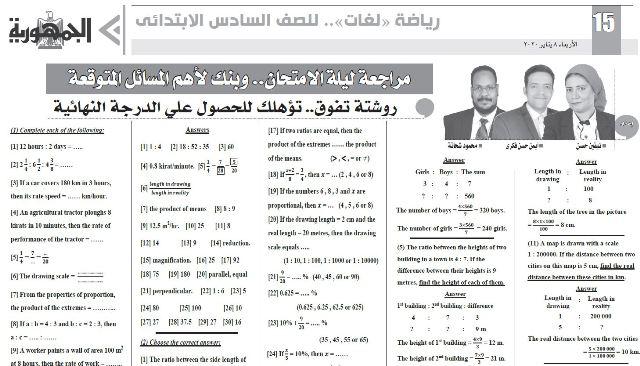 مراجعة Math الصف السادس الابتدائي لغات وبنك لأهم المسائل من ملحق الجمهورية 05523