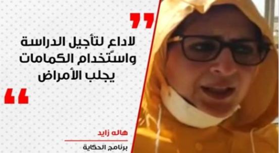 """بعد ظهور اول حالة كورونا.. وزيرة الصحة: لا داعٍ لتأجيل الدراسة واستخدام """"الكمامات"""" يجلب الأمراض 05525"""