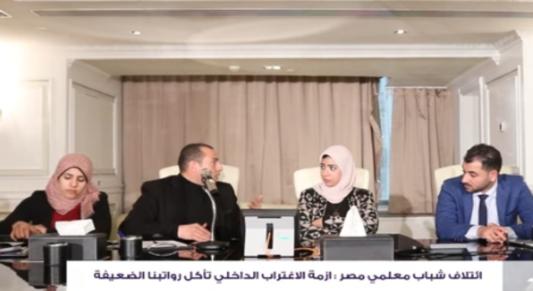 """المرتب الضعيف بيضيع على المواصلات.. ائتلاف شباب معلمي مصر يطالب بإعادة توزيع المعلمين """"فيديو"""" 0553"""