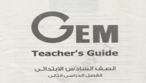 تحميل اجابات كتاب Gem للصف السادس الابتدائي ترم ثاني 2020 0556610