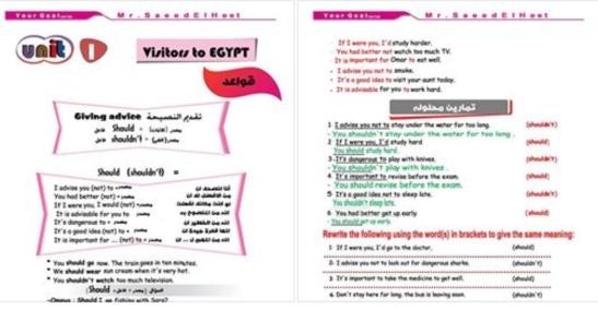 مذكرة قواعد اللغة الانجليزية للصف الثالث الاعدادي مستر/ سعيد الحيت 0613