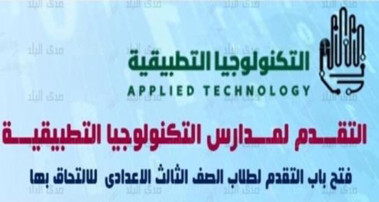 لطلاب الإعدادية.. مد فترة التقديم بمدرسة العبور للتكنولوجيا التطبيقية حتى 15 يوليو 0623