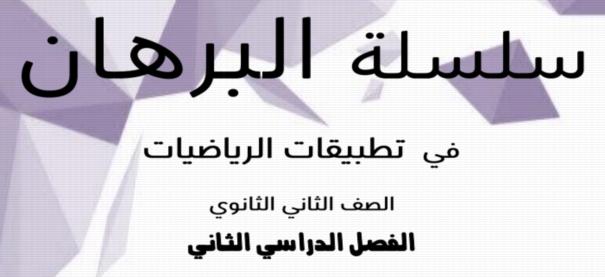 مراجعة تطبيقات الرياضيات للصف الثانى الثانوى ترم ثاني مستر/ محمد المغاوري 0640