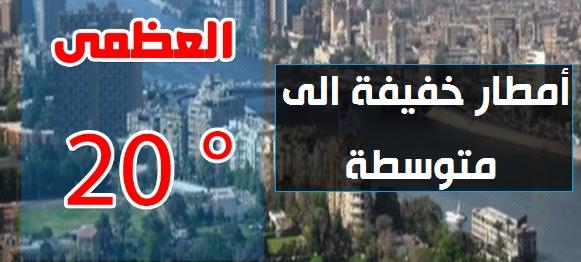 طقس الأربعاء.. الارصاد: أمطار خفيفة الى متوسطة .. والعظمى بالقاهرة 20 0642