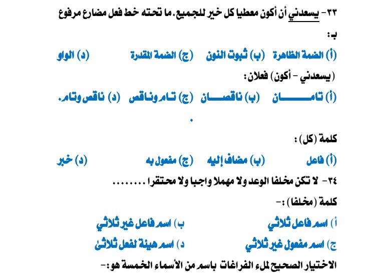 امتحان لغة عربية للصف الاول الثانوي على النظام الجديد 2021 06610
