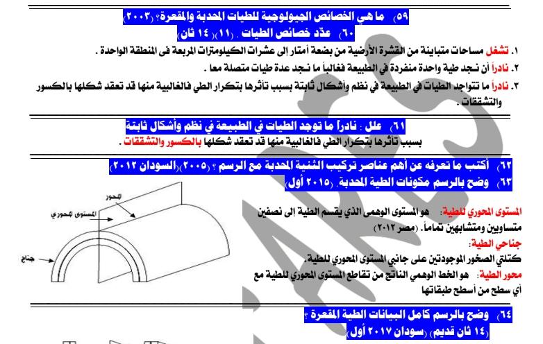 مراجعة جيولوجيا الصف الثالث الثانوي 2020.. مستر/ محمود فارس 06615