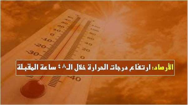 """الارصاد"""" تكشف عن تغيرات بدرجات الحرارة خلال الـ48 ساعة المقبلة 0710"""