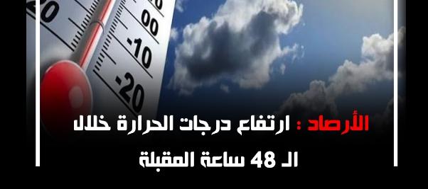 لكن لا تخففوا الملابس.. الأرصاد: ارتفاع درجات الحرارة خلال الـ 48 ساعة المقبلة 0723