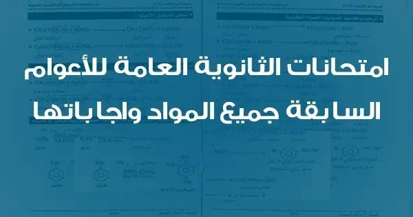 امتحانات الثانوية العامة السنوات السابقة بالإجابات جميع المواد ( عربي - لغات) 0739