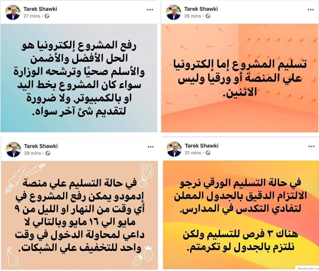 مش عايزين زحمة واستعجال وضغط على الموقع .. وزير التعليم: امامكم فرصة لتسليم الابحاث حتى يوم 16 مايو 07713