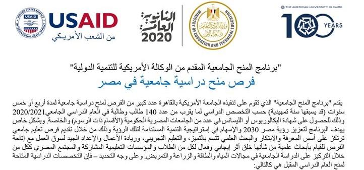 التعليم تعلن تفاصيل المنح الدراسية الجامعية للعام الدراسي 2020 / 2021 07715
