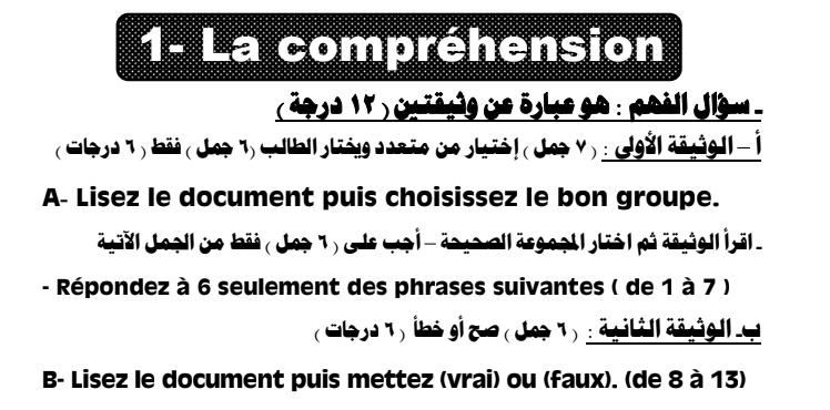 أقوى مراجعة في اللغة الفرنسية للثانوية العامة مسيو مصطفى المنياوي 07716