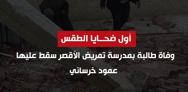أول ضحايا الطقس.. وفاة طالبة بمدرسة تمريض الأقصر سقط عليها عمود خرساني 07910
