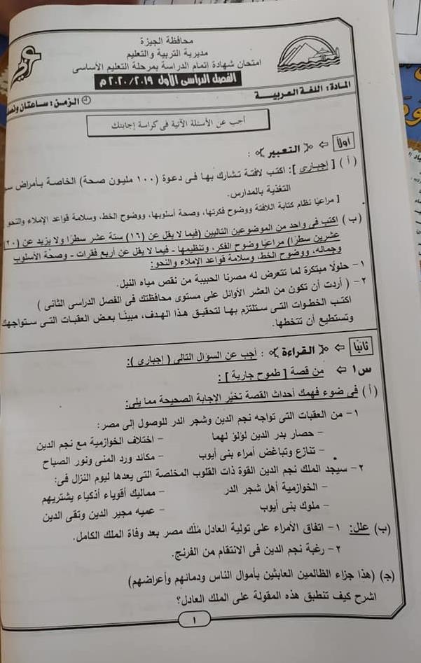 """شكوى من امتحان لغة عربية الإعدادية.. صعب للغايه """"محتاج طالب فاهم أوي عشان يعرف يحل"""" 082"""
