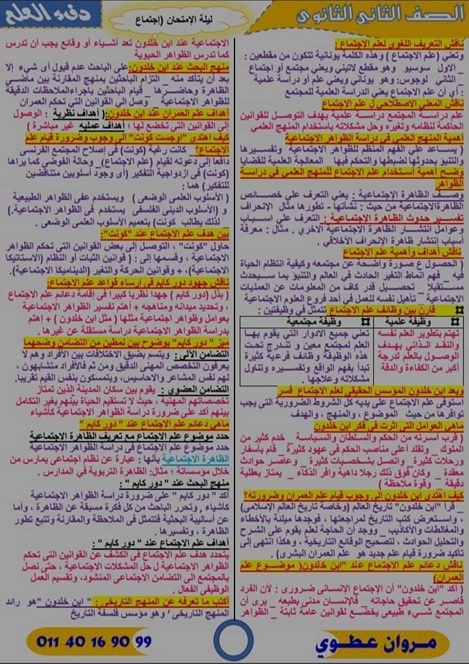 مراجعة علم النفس والاجتماع للصف الثاني الثانوي ترم أول في 6 ورقات مستر/ مروان عطوي 083