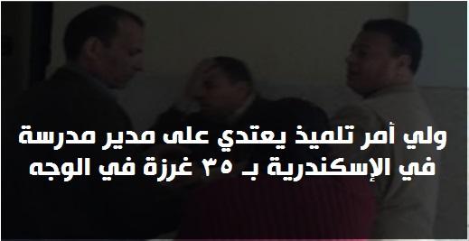 ولي أمر يعتدي على مدير مدرسة بالإسكندرية ويصيبة بـ 35 غرزة.. التعليم تنقل ابن المتهم لمدرسة أخرى وتتخذ الإجراءات القانونية 0835