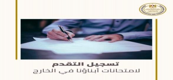 """التعليم: 14 نوفمبر آخر موعد لتسجيل التقدم لامتحانات """"أبناؤنا في الخارج"""" للعام الدراسي 2019/2020 0839"""