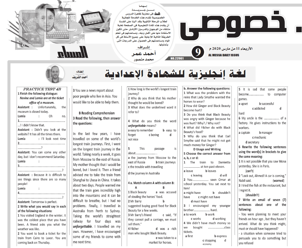 مراجعة ملحق المساء لغة عربية ورياضيات وانجليزى للصف الثالث الاعدادي ترم ثاني 2020 084
