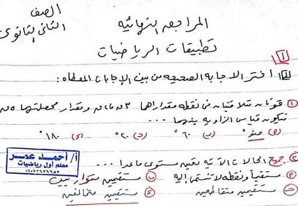 مراجعة ليلة الامتحان في الرياضيات التطبيقية للصف الثاني الثانوي ترم أول مستر/ أحمد عمر 0845