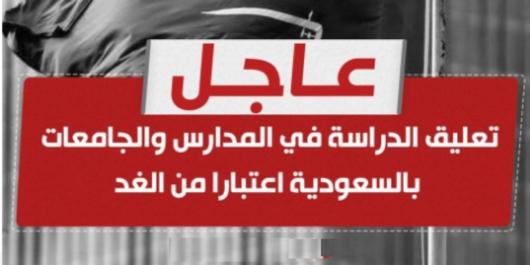 اعتبارا من الغد..  السعودية تقرر تعليق الدراسة فى جميع المدارس والجامعات 0854