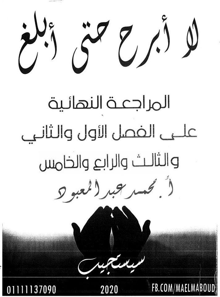 مراجعة فيزياء الصف الثالث الثانوي 2020.. مستر/ محمد عبد المعبود 0865