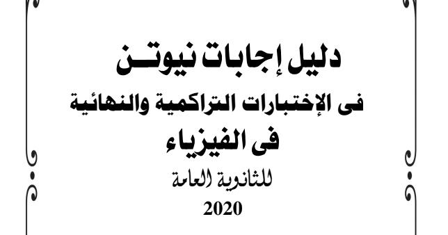 اجابات كتاب نيوتن فى الفيزياء للثانوية العامة 2020 0875