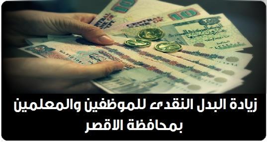 مستندات.. زيادة البدل النقدى للموظفين والمعلمين بمحافظة الاقصر 0878710