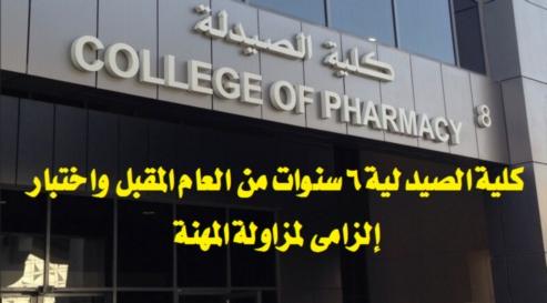 رسمياً.. كلية الصيدلية 6 سنوات من العام المقبل واختبار إلزامى لمزاولة المهنة 08820
