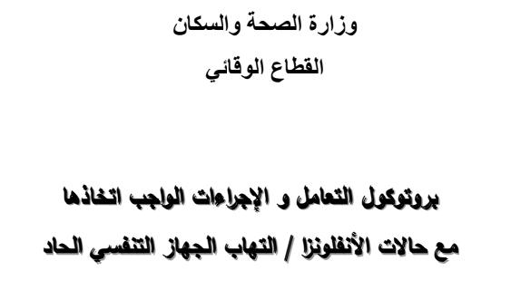 وزارة الصحة: الاجراءات الواجب اتخاذها مع حالات الانفلونزا 08827
