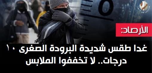 """الأرصاد تحذر: الطقس غدا شديدة البرودة """"الصغري 10 درجات"""".. وللمواطنين: لا تخففوا الملابس 08828"""