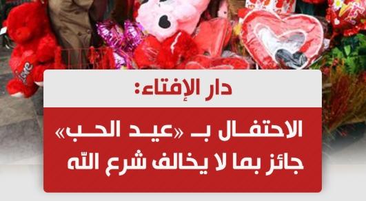 """جائز بشرط.. فتوى دار الإفتاء بشأن الإحتفال بعيد الحب """"فيديو"""" 08832"""
