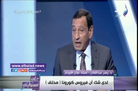 """أستاذ أورام بطب القاهرة: فيروس كورونا مخلق و """"هذا هو الدليل"""".. فيديو 08840"""