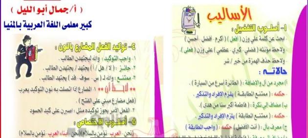 مراجعة أساليب النحو للثانوية العامة.. أ/ جمال أبو الليل 0887