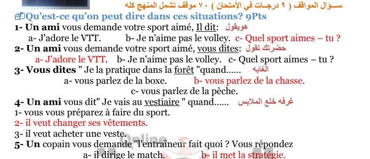 مراجعة اللغة الفرنسية للثانوية العامة..  70 موقفاً بالإجابات مسيو/ ايهاب شكل 0888