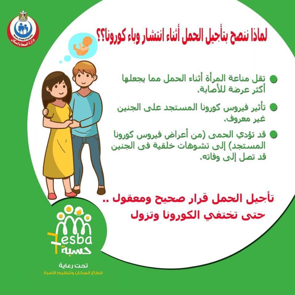 بسبب كورونا..الصحة تدعو المواطنين لتأجيل الحمل  0898