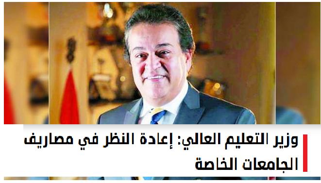 بعد شكاوى أولياء الأمور.. وزير التعليم العالي: إعادة النظر في مصاريف الجامعات الخاصة  0911
