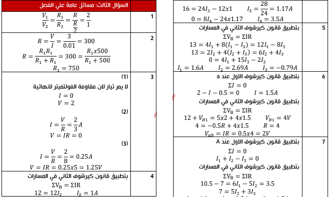 إجابات كتاب الموسوعة في الفيزياء للثانوية العامة نظام جديد 2021 0920
