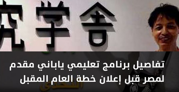 """برنامج تعليمي ياباني مقدم لمصر قبل إعلان خطة العام المقبل """"تفاصيل"""" 0921"""