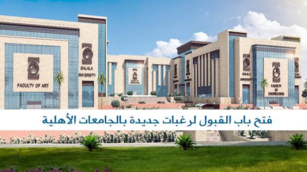 عاجل|  فتح باب القبول ببرنامج الصيدلة بالجامعات الأهلية 0924