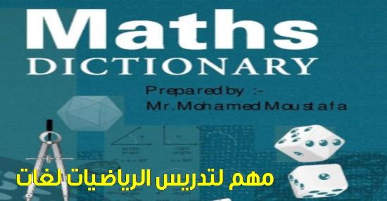math dictionary مهم جدا لتدريس الرياضيات لغات 0927